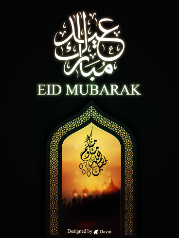 Eid Mubarak – Happy Eid Day Cards