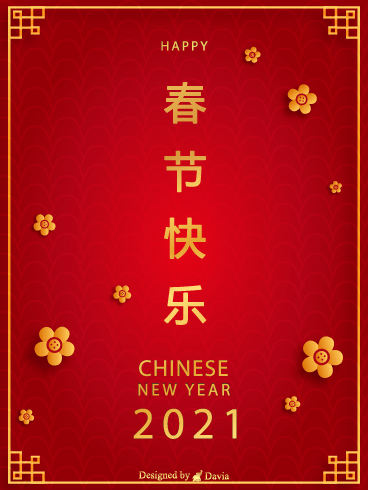 Happy Blossoms  – Happy Chinese New Year Cards