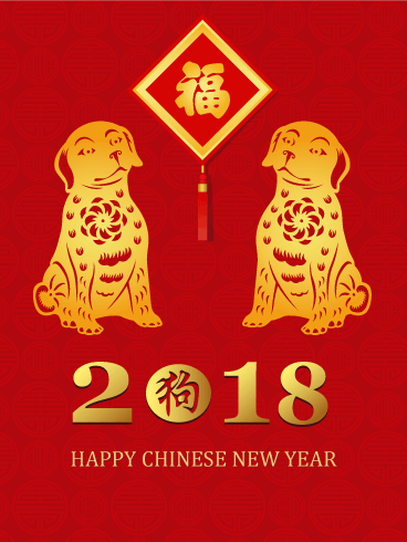 dog year chinese new year card 2018